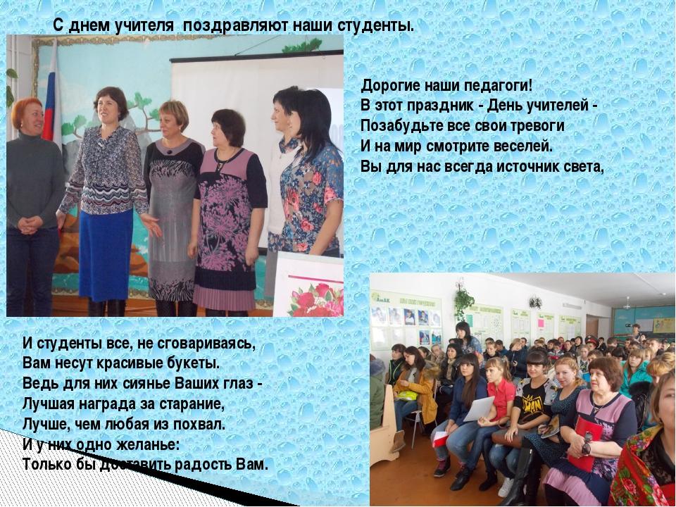 С днем учителя поздравляют наши студенты. Дорогие наши педагоги! В этот празд...