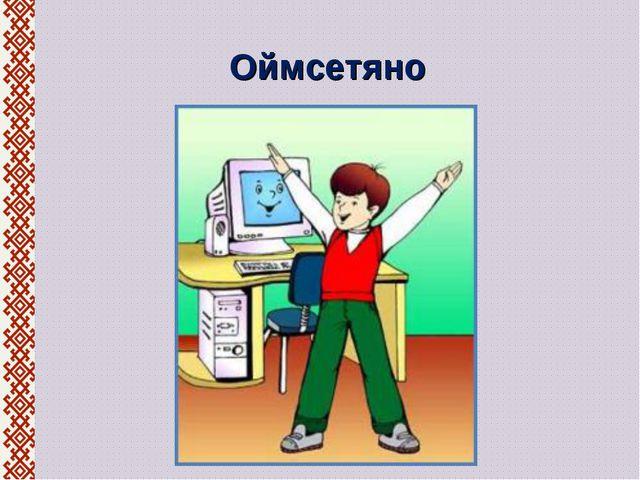 Оймсетяно