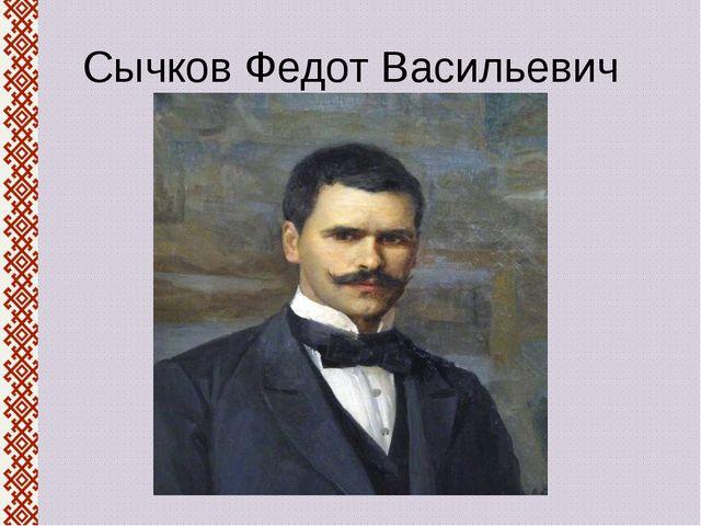 Сычков Федот Васильевич