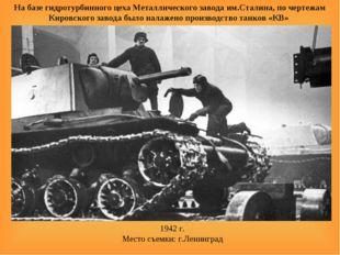 На базе гидротурбинного цеха Металлического завода им.Сталина, по чертежам Ки