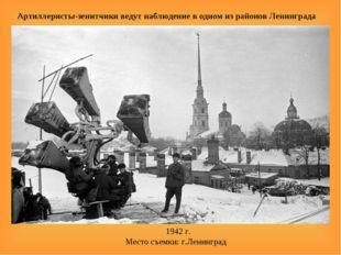 Артиллеристы-зенитчики ведут наблюдение в одном из районов Ленинграда 1942