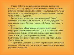 Ставка ВГК для предотвращения прорыва противника усилила . оборону города доп