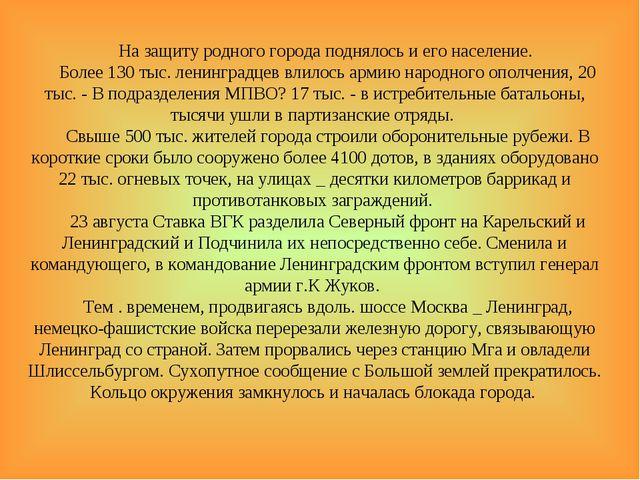 На защиту родного города поднялось и его население. Более 130 тыс. ленинградц...