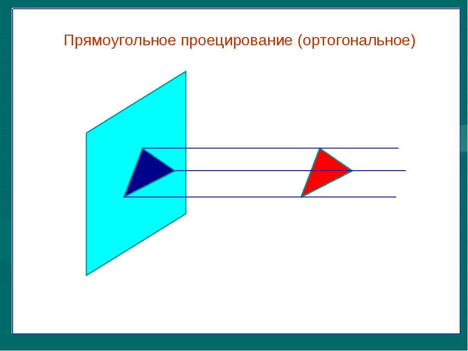 Прямоугольное проецирование (ортогональное)