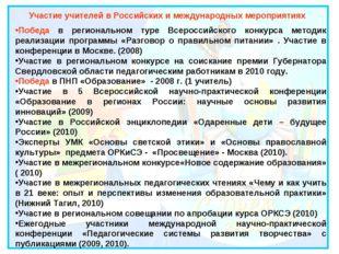 Участие учителей в Российских и международных мероприятиях Победа в региональ