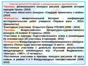 Участие детей в Российских и международных мероприятиях Призеры регионального