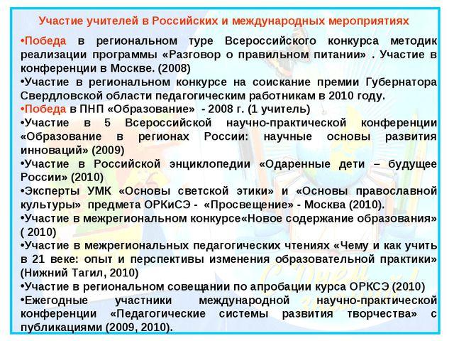 Участие учителей в Российских и международных мероприятиях Победа в региональ...
