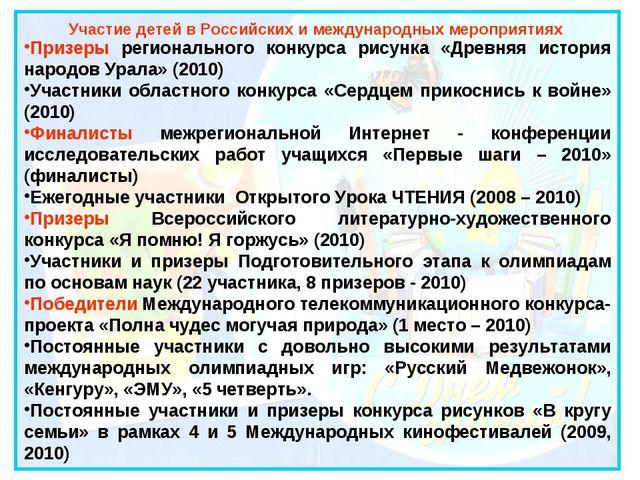 Участие детей в Российских и международных мероприятиях Призеры регионального...