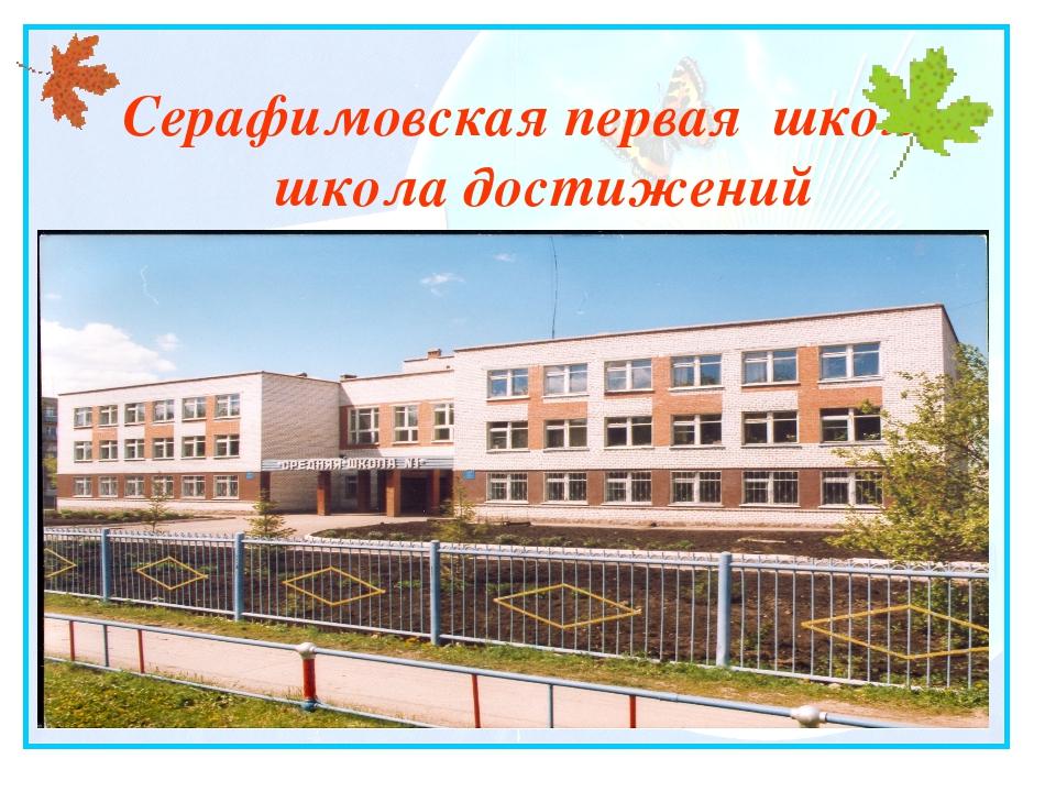 Серафимовская первая школа- школа достижений