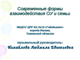 Современные формы взаимодействия ОУ и семьи МАДОУ ЦРР д/с №19 «Гнёздышко» гор