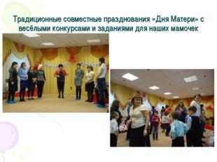 Традиционные совместные празднования «Дня Матери» с весёлыми конкурсами и зад