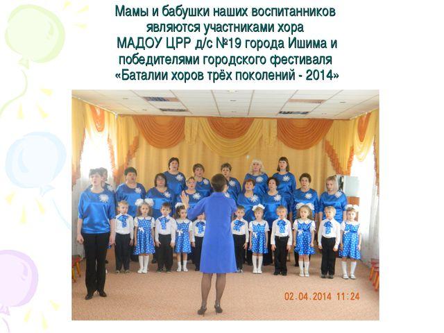 Мамы и бабушки наших воспитанников являются участниками хора МАДОУ ЦРР д/с №1...
