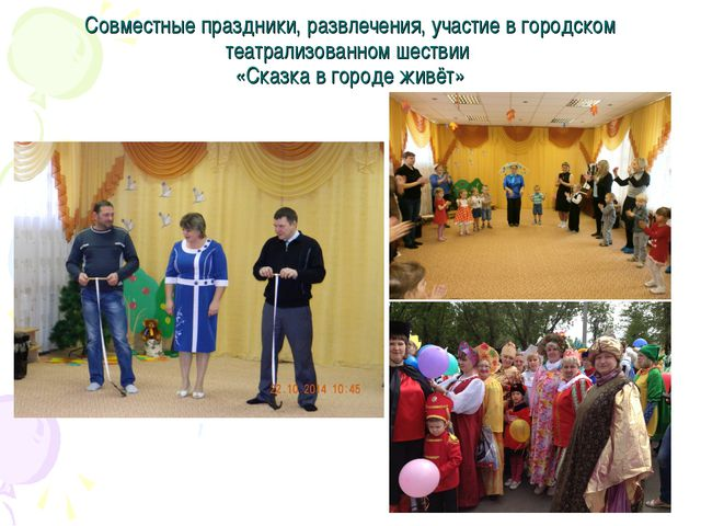 Совместные праздники, развлечения, участие в городском театрализованном шеств...