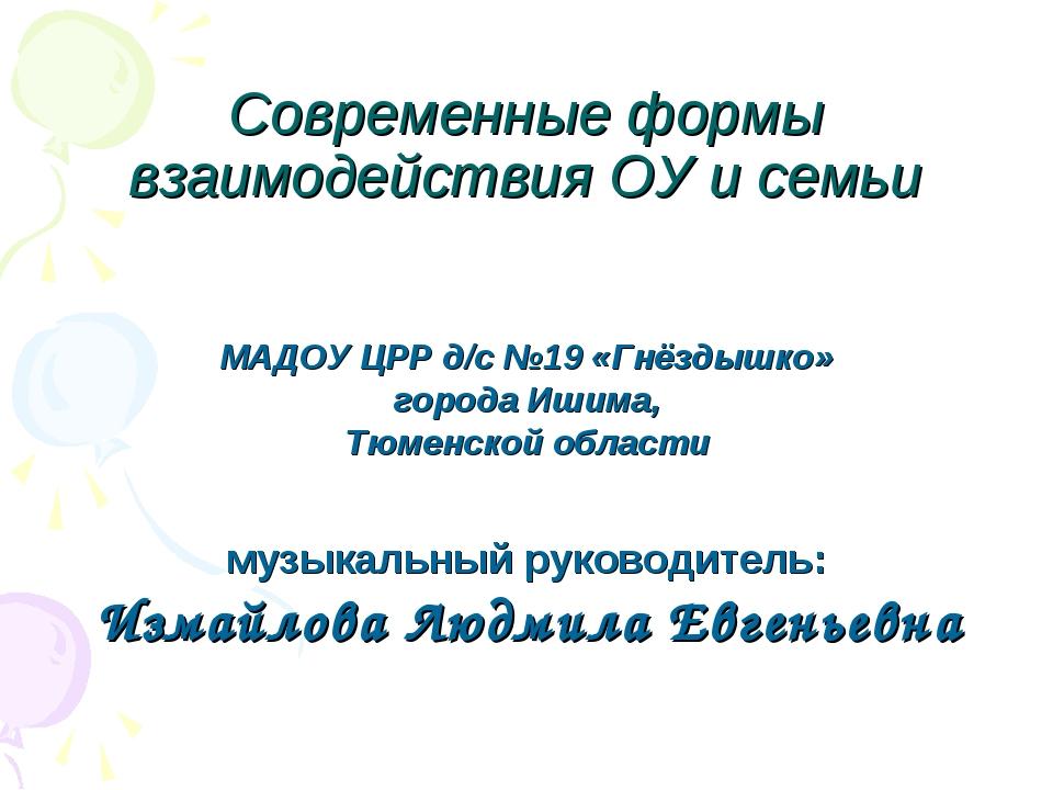 Современные формы взаимодействия ОУ и семьи МАДОУ ЦРР д/с №19 «Гнёздышко» гор...