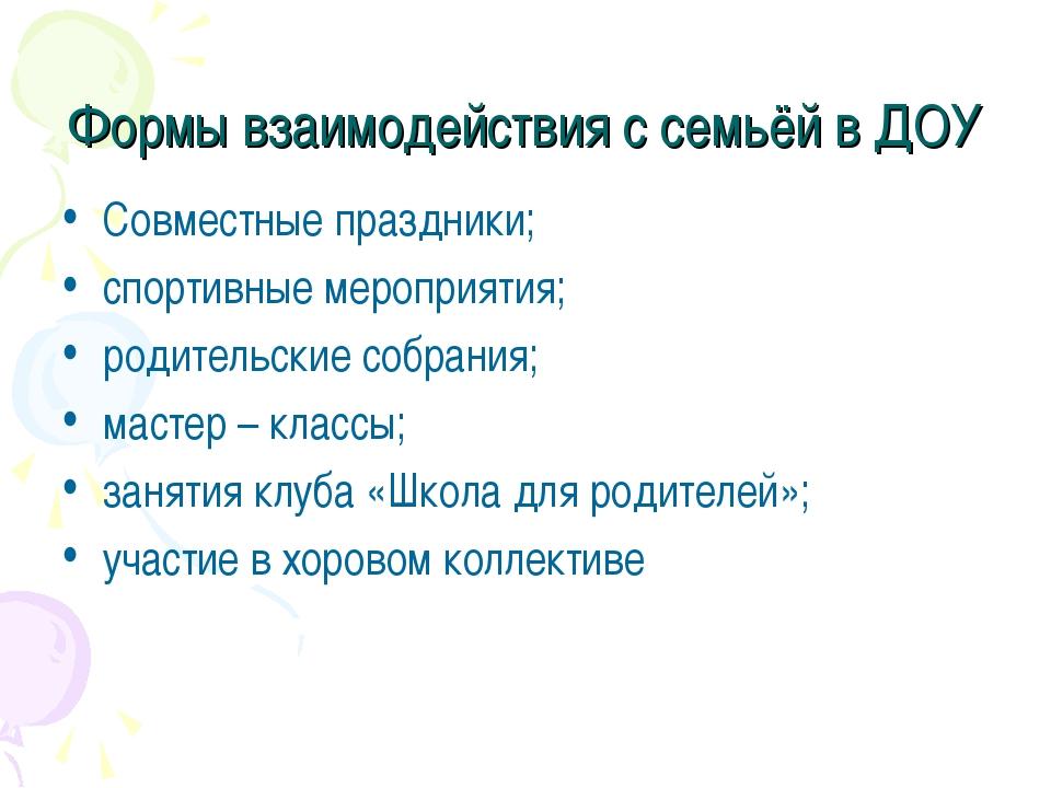 Формы взаимодействия с семьёй в ДОУ Совместные праздники; спортивные мероприя...