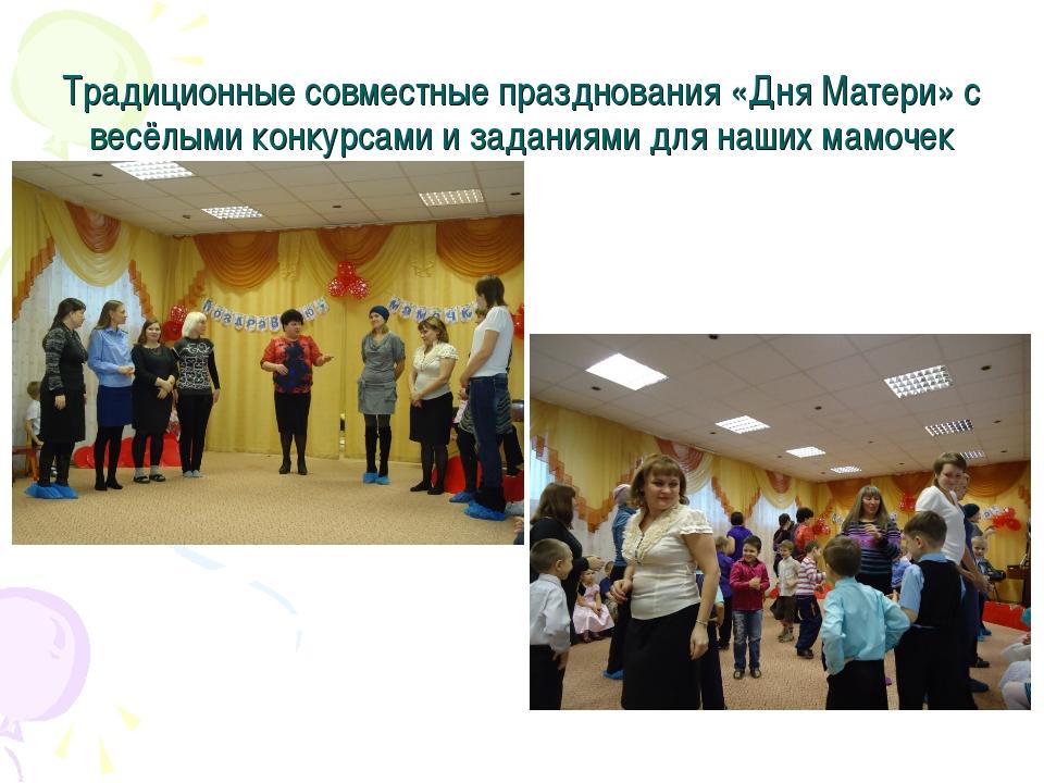 Традиционные совместные празднования «Дня Матери» с весёлыми конкурсами и зад...