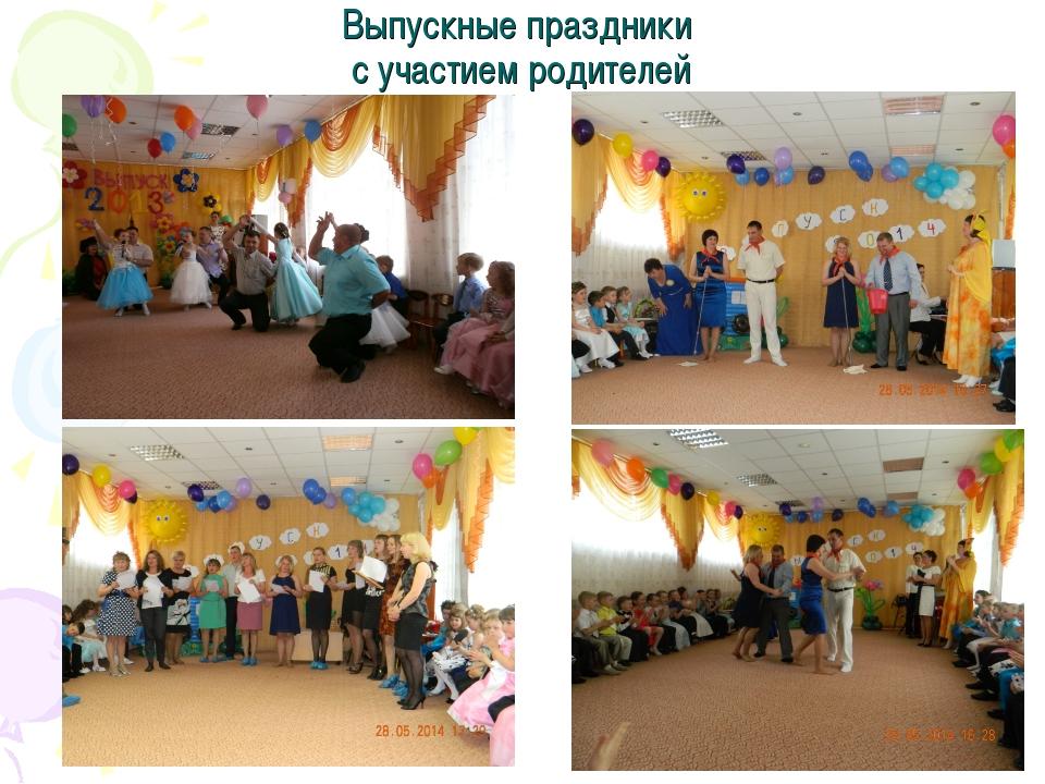 Выпускные праздники с участием родителей