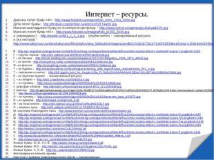 Интернет – ресурсы. Девочка лепит букву «Ф» - http://www.fotodeti.ru/images/f
