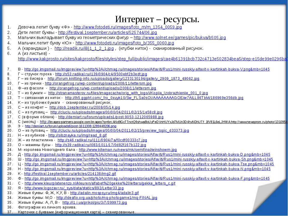 Интернет – ресурсы. Девочка лепит букву «Ф» - http://www.fotodeti.ru/images/f...