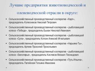 Лучшие предприятия животноводческой и оленеводческой отрасли в округе: Сельск