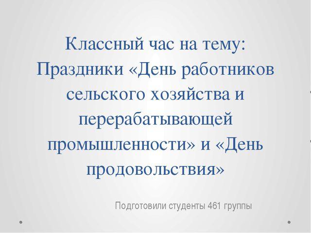 Классный час на тему: Праздники «День работников сельского хозяйства и перера...