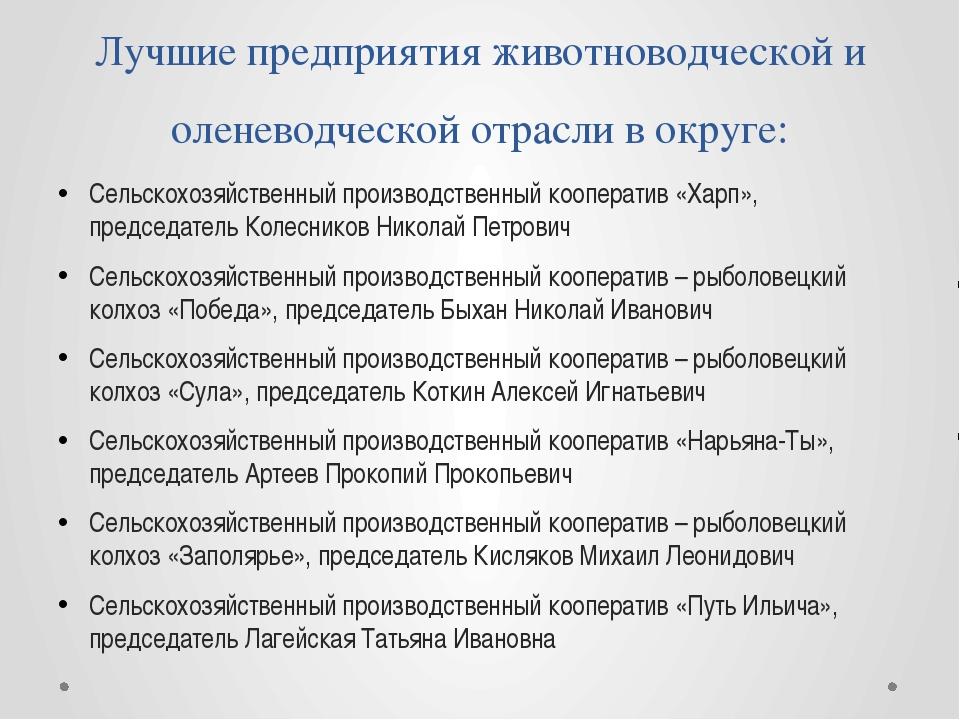 Лучшие предприятия животноводческой и оленеводческой отрасли в округе: Сельск...