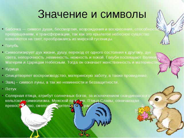 Значение и символы Бабочка — символ души, бессмертия, возрождения и воскресен...