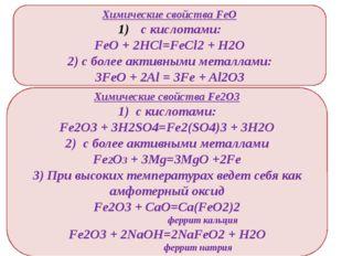 ГИДРОКСИДЫ ЖЕЛЕЗА Fe(OH)2 и Fe(OH)3 Окисление: 4Fe(OH)2+ O2 +2H2O=4Fe(OH)3