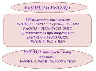 FeCl3 NaOH Fe(OH)2 -осадок темно-зеленого цвета Fe(OH)3 - осадок красно-буро