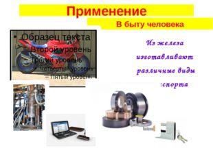 Железо сегодня Гидроэлектро- станции и опоры линий электропередач Трубопровод