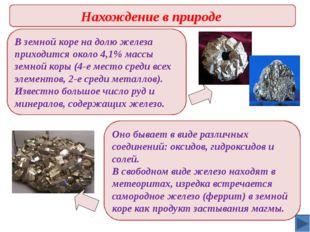Нахождение в природе В земной коре на долю железа приходится около 4,1% массы
