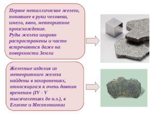 Первое металлическое железо, попавшее в руки человека, имело, явно, метеоритн