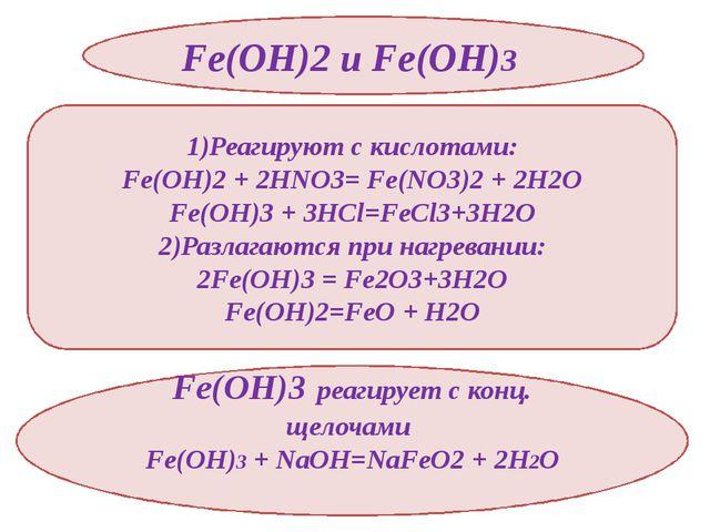 FeCl3 NaOH Fe(OH)2 -осадок темно-зеленого цвета Fe(OH)3 - осадок красно-буро...