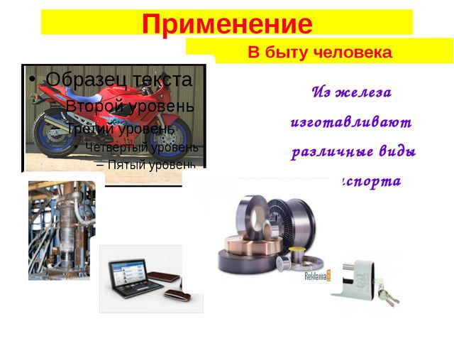 Железо сегодня Гидроэлектро- станции и опоры линий электропередач Трубопровод...