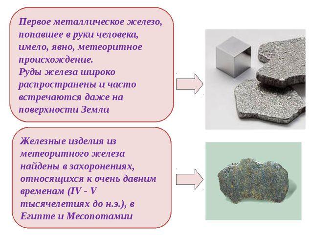 Первое металлическое железо, попавшее в руки человека, имело, явно, метеоритн...