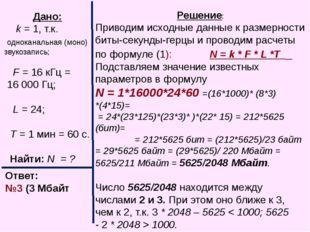 Решение: Приводим исходные данные к размерности биты-секунды-герцы и проводим