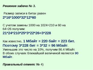 Решение задачи № 3. Размер записи в битах равен 2*16*1000*32*12*60 С учетом