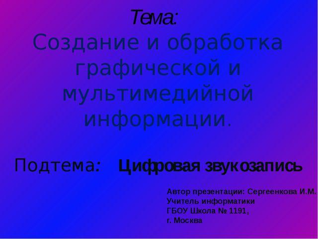 Тема: Создание и обработка графической и мультимедийной информации. Подтема:...