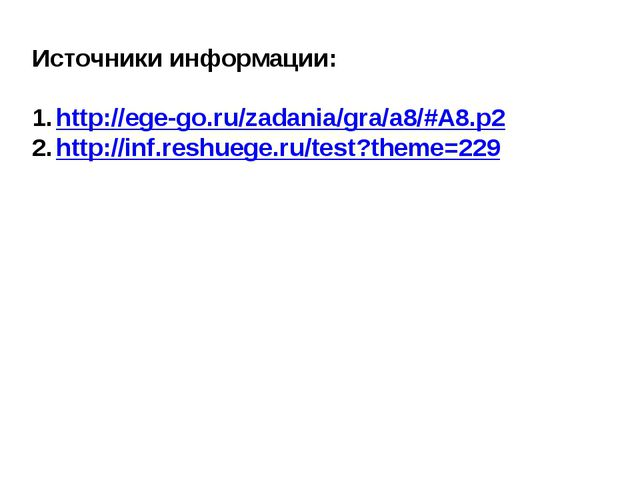 Источники информации: http://ege-go.ru/zadania/gra/a8/#A8.p2 http://inf.reshu...