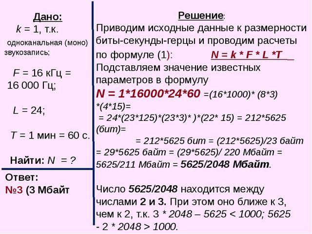 Решение: Приводим исходные данные к размерности биты-секунды-герцы и проводим...