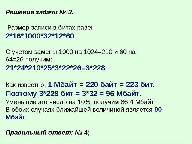 Решение задачи № 3. Размер записи в битах равен 2*16*1000*32*12*60 С учетом...