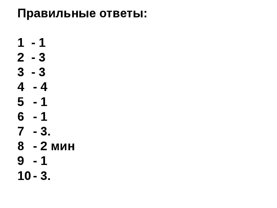 Правильные ответы: 1 - 1 2 - 3 3 - 3 - 4 - 1 - 1 - 3. - 2 мин - 1 - 3.