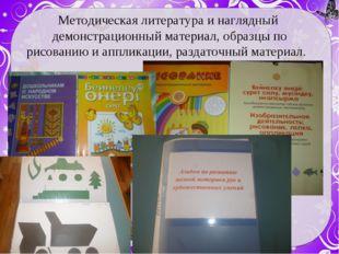 Методическая литература и наглядный демонстрационный материал, образцы по ри