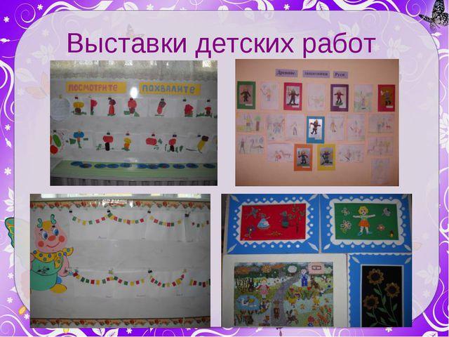Выставки детских работ