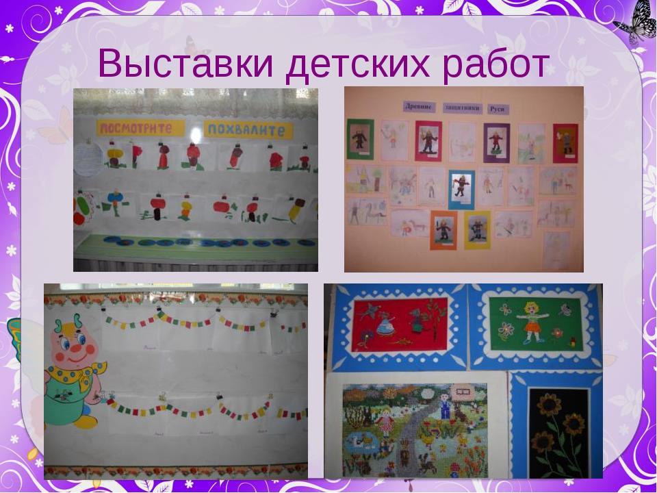 Выставки в доу
