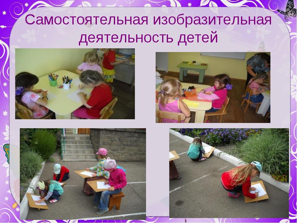 Самостоятельная изобразительная деятельность детей