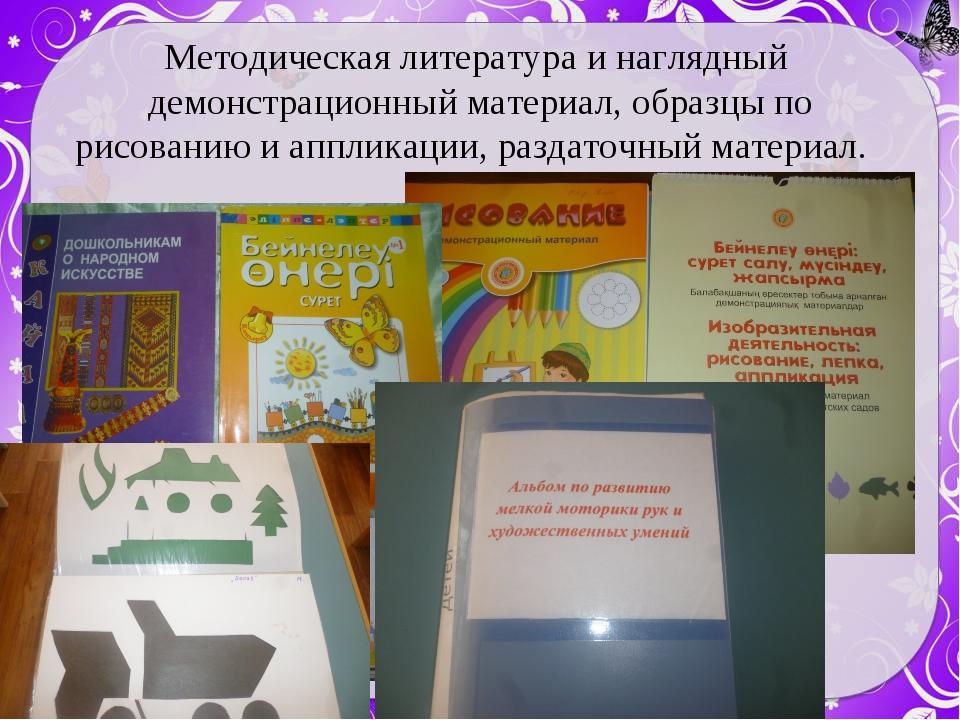 Методическая литература и наглядный демонстрационный материал, образцы по ри...