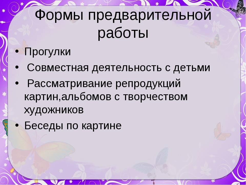 Формы предварительной работы Прогулки Совместная деятельность с детьми Рассма...