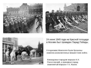 24 июня 1945 года на Красной площади в Москве был проведен Парад Победы. К по