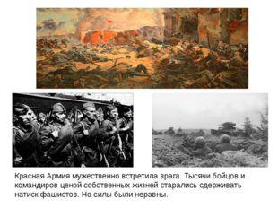 Красная Армия мужественно встретила врага. Тысячи бойцов и командиров ценой с